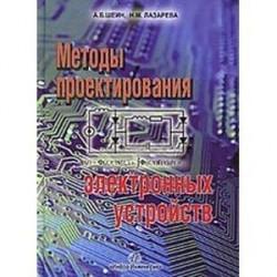 Методы проектирования электронных устройств.