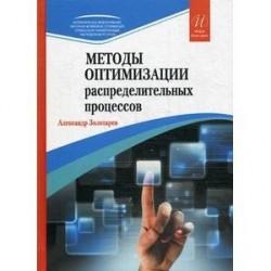 Методы оптимизации распределительных процессов