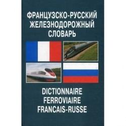 Французско-русский железнодорожный словарь.