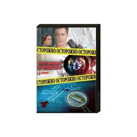 Преступление в фокусе. (4 серии). DVD