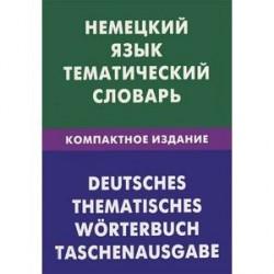 Немецкий язык. Тематический словарь. Компактное издание / Deutsches: Thematisches worterbuch: Taschenausgabe