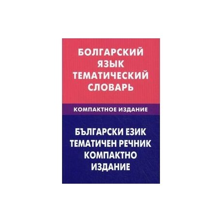 Болгарский Язык Гдз