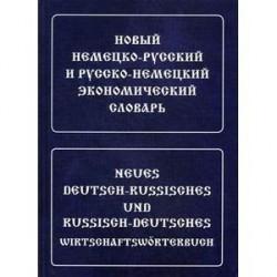 Новый немецко-русский и русско-немецкий экономический словарь / Neues Deutsch-Russisches und Russisch-Deutsches Wirtschaftsworterbuch