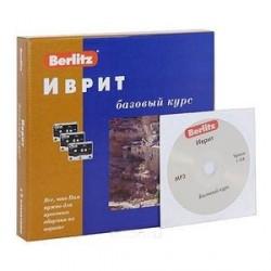 Berlitz. Иврит. Базовый курс (+ 3 аудиокассеты, MP3)