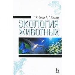 Экология животных. Учебное пособие