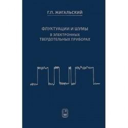 Флуктуации и шумы в электронных твердотельных приборах