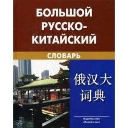 Большой русско-китайский словарь