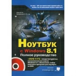 Ноутбук с Windows 8.1. Полное руководство 2015 (+ DVD)