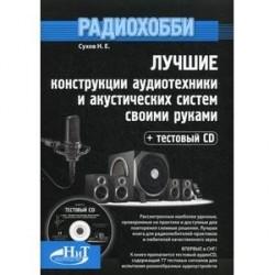 Радиохобби. Лучшие конструкции аудиотехники и акустических систем своими руками (+ CD-ROM)