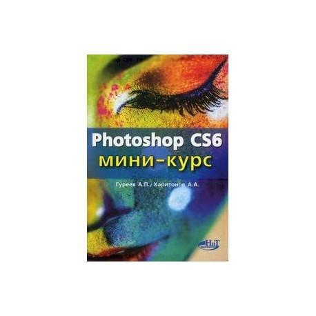 Photoshop CS6. Мини-курс