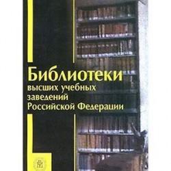 Библиотеки высших учебных заведений Российской Федерации