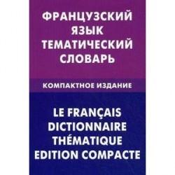 Французский язык. Тематический словарь. Компактное издание.