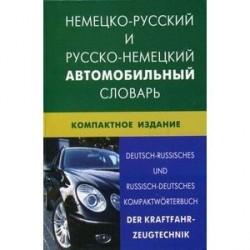 Немецко-русский и русско-немецкий автомобильный словарь / Deutsch-Russisches und Russisch-Deutsches Kompaktworterbuch. Der Kraftfahr-Zeugtechnik