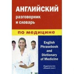 Английский разговорник и словарь по медицине.