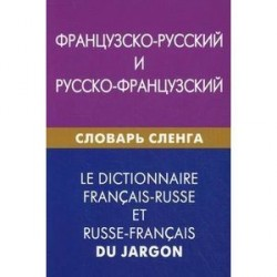 Французско-русский и русско-французский словарь сленга. Свыше 20000 слов, сочетаний, эквивалентов и значений. С транскрипцией.
