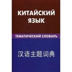 Китайский язык. Тематический словарь. 20 000 слов и предложений.