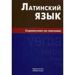Латинский язык. Справочник по глаголам.
