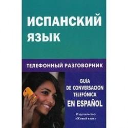 Испанский язык. Телефонный разговорник.