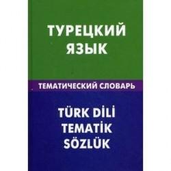 Турецкий язык. Тематический словарь. 20000 слов и предложений.
