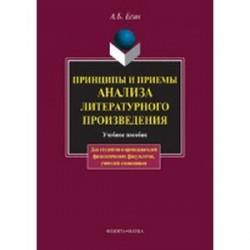 Принципы и приемы анализа литературного произведения: Учебное пособие.