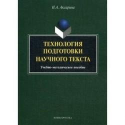 Технология подготовки научного текста: Учебно-методическое пособие.