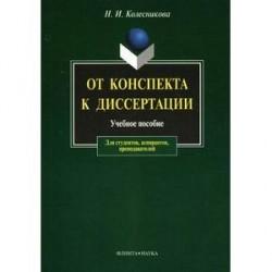 От конспекта к диссертации: учебное пособие.