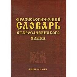 Фразеологический словарь старославянского языка: свыше 500 единиц.