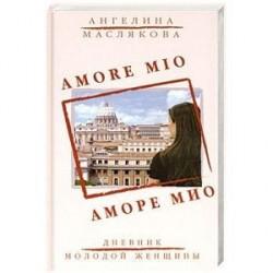 Аморе Мио: роман.