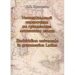 Универсальный справочник по грамматике латинского языка / Enchiridion universale in grammatica latina