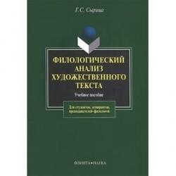 Филологический анализ художественного текста: Учебное пособие