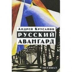Русский авангард. В 3-х томах. Том 1. Боевое десятилетие. Книга 1