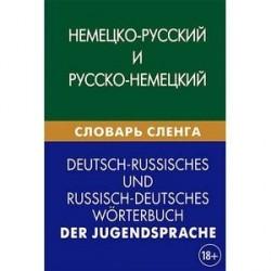 Немецко-русский и русско-немецкий словарь сленга / Deutsch-russisches und ressisch-deutsches worterbuch der jugendsprache