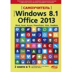 Самоучитель Windows 8.1 + Office 2013
