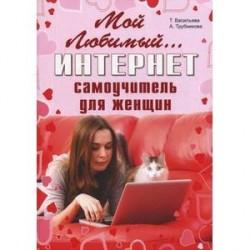 Мой любимый интернет. Самоучитель для женщин