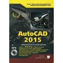 AutoCAD 2015 (+ DVD)