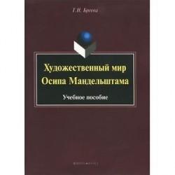 Художественный мир Осипа Мандельштама : Учебное пособие
