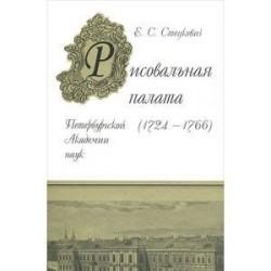 Рисовальная палата Петербургской Академии Наук (1724-1766)