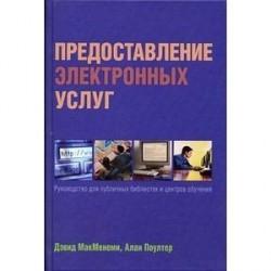 Предоставление электронных услуг: руководство для публичных библиотек и центров обучения