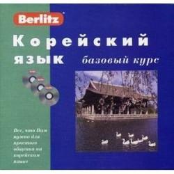 Корейский язык. Базовый курс (книга + 3CD)