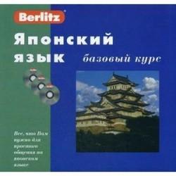 Японский язык. Базовый курс (+3CD)