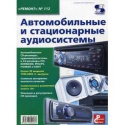 Автомобильные и стационарные аудиосистемы