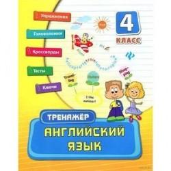 Английский язык. 4 класс