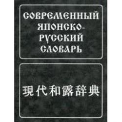 Современный японско-русский словарь. Около 160 000 слов и словосочетаний