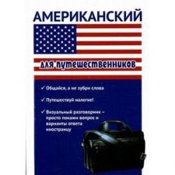 Американский для путешественников. Разговорник для туриста…