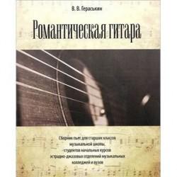 Романтическая гитара. Сборник пьес для старших классов музыкальной школы, студентов начальных курсов