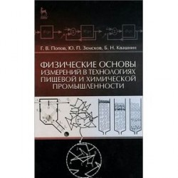 Физические основы измерений в технологиях пищевой и химической промышленности. Учебное пособие