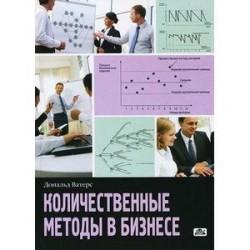 Количественные методы в бизнесе. Учебное пособие
