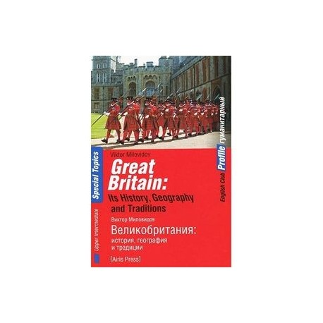 Great Britain: Its History, Geography and Traditions / Великобритания. История, география и традиции