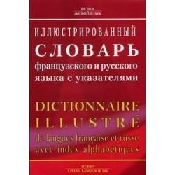 Oxford Duden. Иллюстрированный словарь французского и русского языка с указателями.