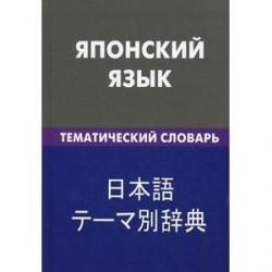 Японский язык. Тематический словарь. 20 тысяч слов и предложений. С транскрипцией японских слов